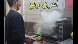 لما تبقى جعان وتحاول تعمل اكل | نادر احمد