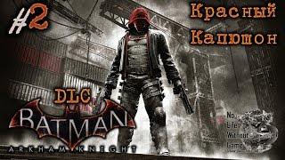 Batman Arkham Knight DLC[#2] - Красный Капюшон (Прохождение на русском(Без комментариев))