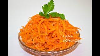 Вкусная Морковь *По-Корейски* в домашних условиях/Быстро и Вкусно**