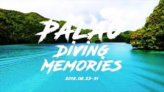 2018년 8월 31일  팔라우 다이빙 추억 ( 2018 Palau Diving Memories )