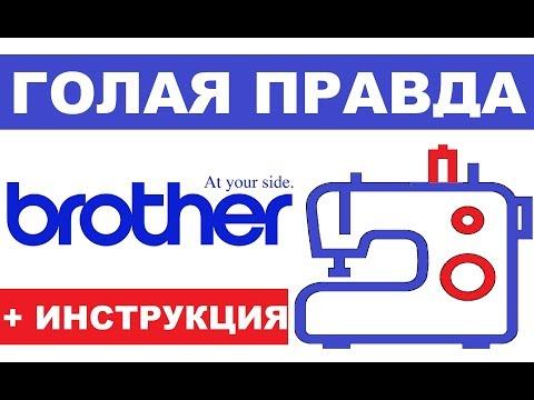 Эксклюзивная швейная машина Brother. Инструкция швейной машинки