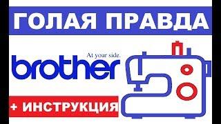 швейная машина, оверлок Brother ArtCity 140 обзор