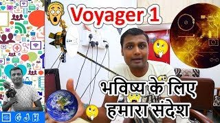 Voyager 1 Our message for future and for other civilization