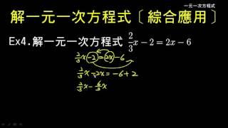 【一般】解一元一次方程式:分數係數