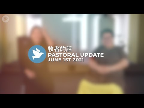 牧者的話  Pastoral Update | June 1st 2021