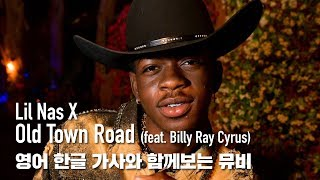 [한글자막뮤비] Lil Nas X - Old Town Road (ft. Billy Ray Cyrus)