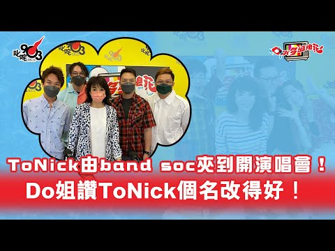 ToNick由band soc夾到開演唱會! Do姐讚ToNick個名改得好!