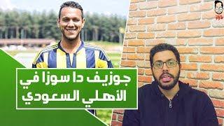 جوزيف في الأهلي السعودي + نقاط تحليلية من مباراة الأهلي والمحرق