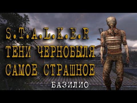 Самые страшные места в S.T.A.L.K.E.R. Тени Чернобыля