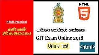 A/l Git Online Exam Practical test 6 Html- වෙබ් අඩවි නිර්මාණකරණය
