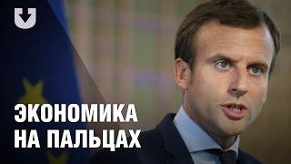 """""""Экономика на пальцах"""". Спасет ли новый президент Франции проект Европейского союза?"""