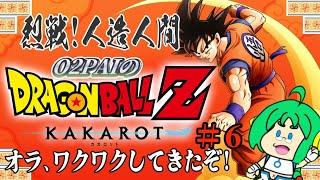 【烈戦!】O2PAIのドラゴンボールZ KAKAROT#6【人造人間】