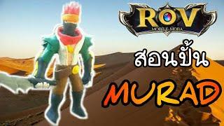 [RoV]สอนปั้น Murad เจ้าชายเเห่งทะเลทราย EP.8 [Re - Upload]