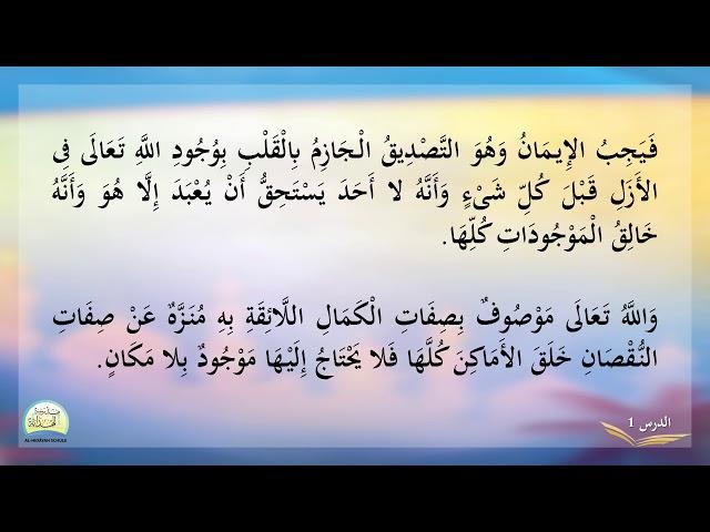 الثقافة الإسلامية الجزء 3 الدرس الأول الإيمان بالله ورسوله