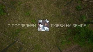 О ПОСЛЕДНЕЙ ЛЮБВИ НА ЗЕМЛЕ (Тимати feat. Павел Мурашов)