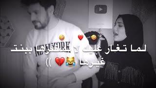 شكلك لما تغاري ع حبيبك 😂❤️ احلى مقاطع حب قصيره 😘💕 اغاني حب جديده للعشاق😍❤️حالات واتس اب /❤️ 2020