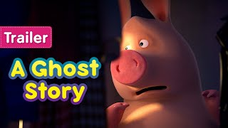 Masha and the Bear 👻 A Ghost Story 🍁 (Trailer)  New episode on October 30! 🎬