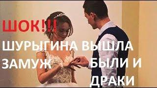 Свадьба Дианы Шурыгиной (драка на свадьбе)