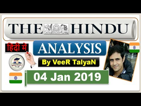 04 January 2019 - The Hindu Editorial Discussion & News Paper Analysis in Hindi [UPSC/SSC/IBPS] VeeR