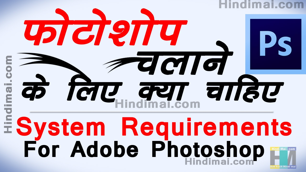 adobe photoshop cs6 system requirements
