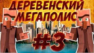 ЗОМБИ-АПОКАЛИПСИС #3 Деревенский Мегаполис ВЫЖИВАНИЕ В МАЙНКРАФТ
