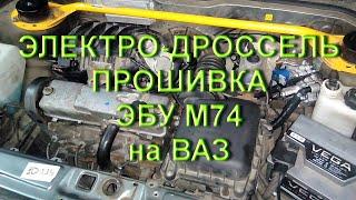 ВАЗ с Электродросселем и Эбу М74 после прошивки
