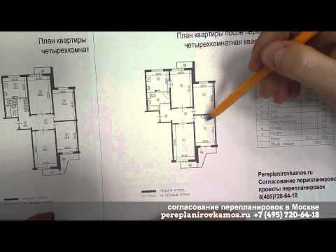 Перепланировка четырехкомнатной квартиры в доме серии П-3