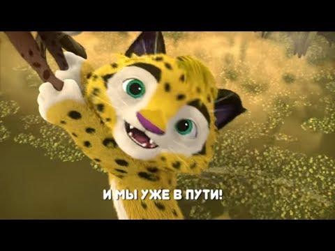 Лео и Тиг - Караоке песня из 13 серии До свидания, Феофан - детские песни