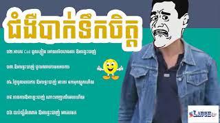 អាតេវ a tev - a tev nonstop 2019,khmer new comedy
