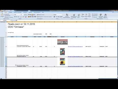 Формирование прайс листа в Excel из 1с