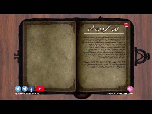 صوت القلم -  الحلقة 32 - نبذة تعريفية للعلامة الحجري مؤلف كتاب مجموع بلدان اليمن وقبائلها