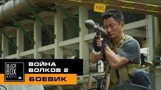 Война волков 2 [обзор фильма] - китайский блокбастер 2017