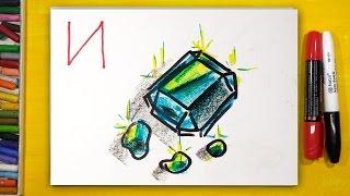 Рисуем Алфавит | Буквы И К Л М | Урок рисования для детей