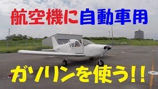 航空ガソリンから自動車用ガソリンへ変更し、初テストフライト! thumbnail