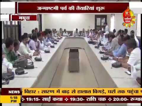 UP : Mathura KRISHNA JANMASTMI KI TAIYARI Coverage by Nirmal @ NNOI News Agency