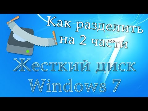 Как в Windows 7 разделить жесткий диск на 2 части