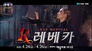 [뮤지컬] 레베카 여수공연 4.24(금) ~ 4.26(…