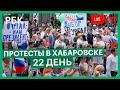 Массовый митинг в Хабаровске в поддержку Фургала. Прямая трансляция