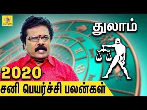 துலாம் ராசி சனிப்பெயர்ச்சி பலன் | Thulam Rasi Sani Peyarchi Palangal 2020 to 2023 | Abirami Sekar