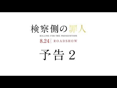 映画『検察側の罪人』予告2