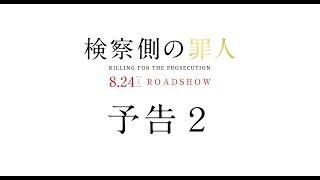 映画『検察側の罪人』予告第2弾。 木村拓哉×二宮和也が、ある殺人事件を...