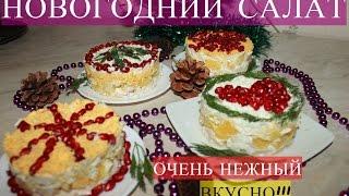 """Новогодний салат """"Нежность"""""""