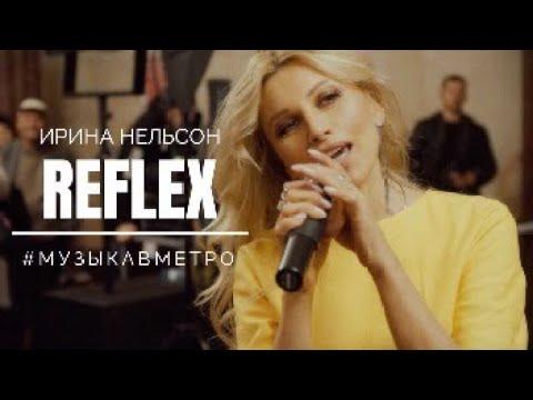 REFLEX • ИРИНА НЕЛЬСОН — Музыка в метро (live)