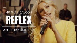 Смотреть клип Reflex И Ирина Нельсон - Музыка В Метро