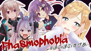 【Phasmophobia】リベンジ!リベンジ!もう怖くない、、、もん!【ホロライブ/癒月ちょこ】