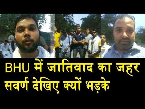 BHU में जातिवाद का सबसे बड़ा सबूत/SHAMBHU GROUND REPORT ON BHU