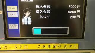 【JR西日本テクシア】【券売機シリーズ】鳥取駅のHT30型自動券売機で回数券(鳥取〜倉吉)を購入してみた