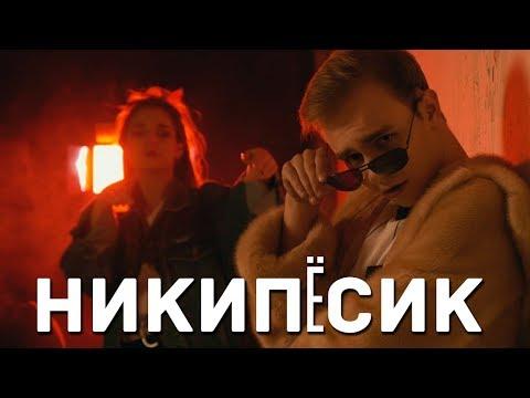 DEXTER - НИКИПЁСИК | ВИДЕО...