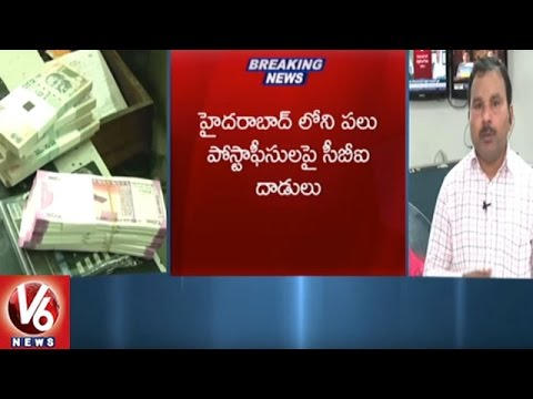 CBI Raids On Post Offices Over Demonetization Issue | Hyderabad | V6 News