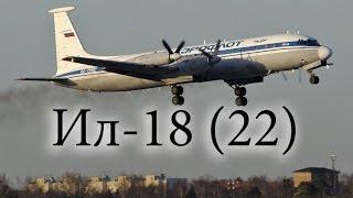 Ил-18 ( Ил-22 ) RA-75901 . Взлет и посадка с рулением на 180° Чкаловский
